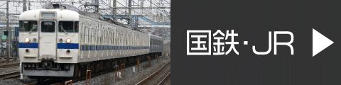 国鉄・JRの車両