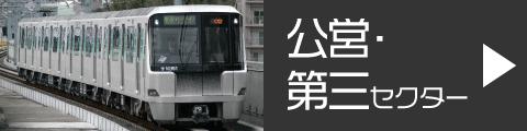 公営・第三セクター鉄道の車両
