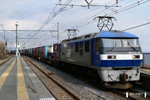 EF210形電気機関車 EF210-18/2006-01-17 根府川