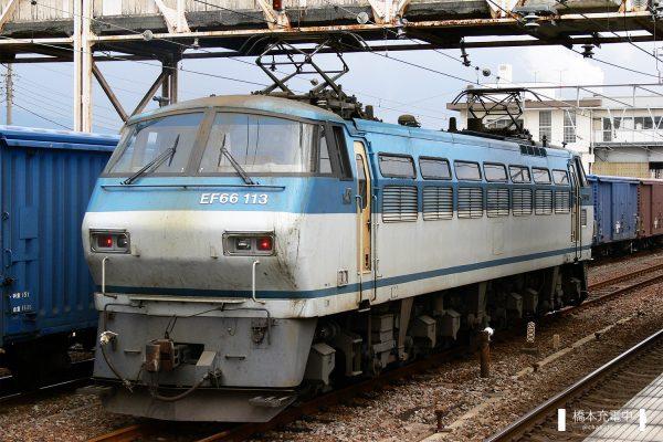 EF66形電気機関車 EF66 113/2006-01-17 吉原