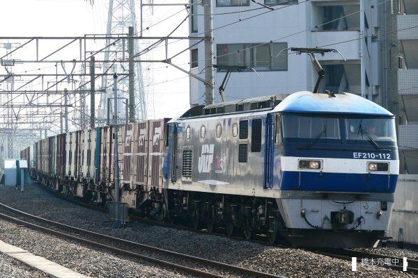 EF210形電気機関車 EF210-112/2006-01-30 八丁畷