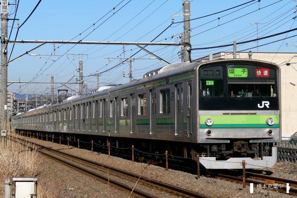 205系電車 H12編成(鎌倉車両センター)/2006-02-11 相原-橋本 根岸線・横須賀線直通の快速逗子行き