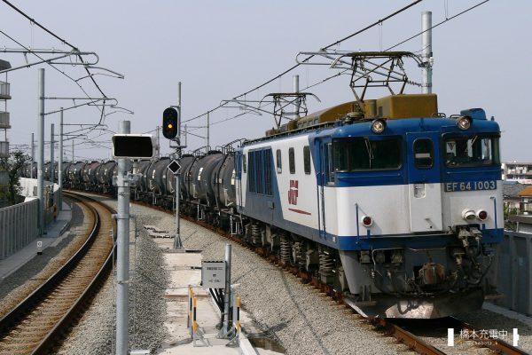 EF64形電気機関車 EF64 1003/2006-02-23 矢野口