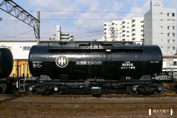 タキ1900形貨車 タキ81906/2006-03-14 四日市 小野田セメント