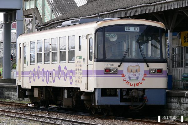 鹿島鉄道KR-500形 KR-501/2006-04-09 石岡(許可を得て撮影)「ガンバレ!かしてつ」装飾
