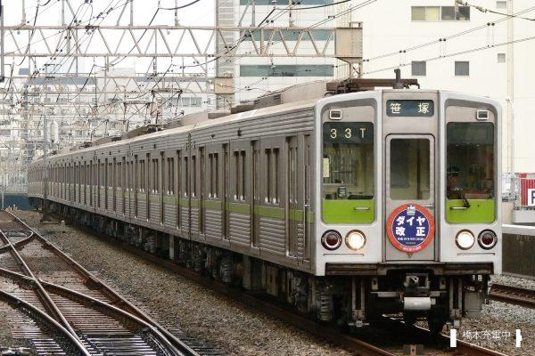 東京都交通局10-000形 10-230F/2006-08-30 笹塚 ダイヤ改正ヘッドマーク