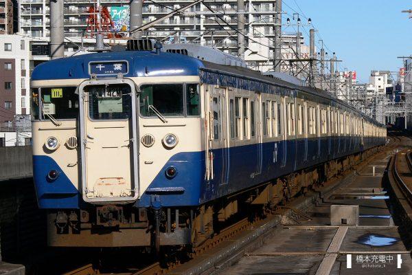 113系電車 111編成(幕張車両センター)/2006-11-12 本千葉