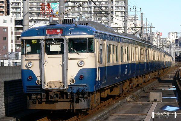 113系電車 235編成(幕張車両センター)/2006-11-12 本千葉
