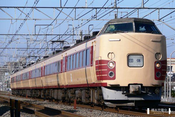 183系・189系電車 H61編成(田町車両センター)/2006-01-17 辻堂-藤沢 両端は189系
