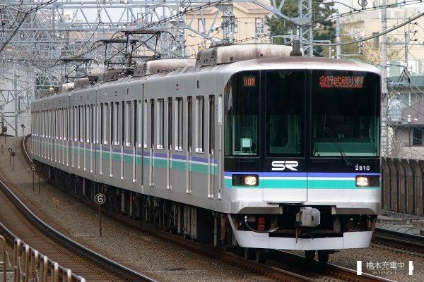 埼玉高速鉄道2000系 2010F