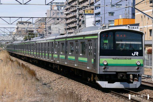 205系電車 H16編成(鎌倉車両センター)