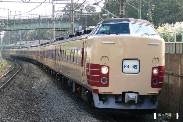 183系・189系電車 H101編成(田町車両センター)