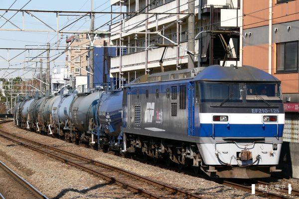 EF210形電気機関車 EF210-125