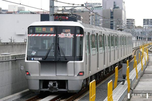 横浜市交通局10000形 10061F