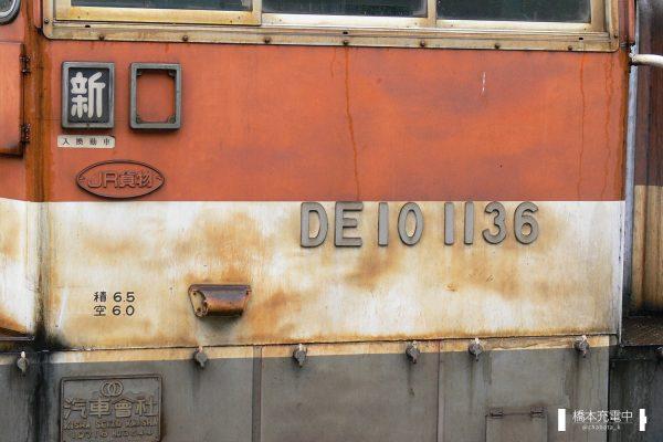 DE10形ディーゼル機関車 DE10 1136