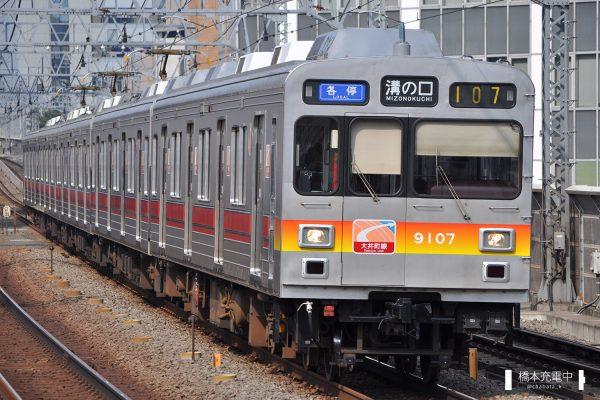東急9000系 9007F