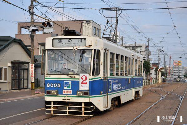 函館市企業局8000形 8005