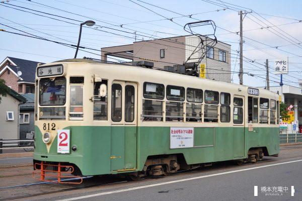 函館市企業局800形 812