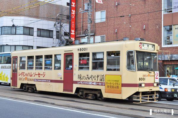 函館市企業局8000形 8001