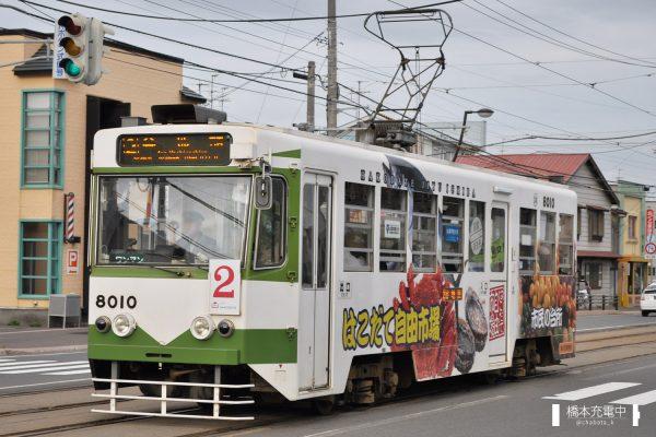 函館市企業局8000形 8010